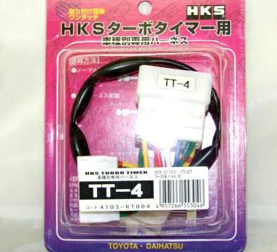 HKS Anschlußkabel für Turbo Timer Toyota Celica ST205